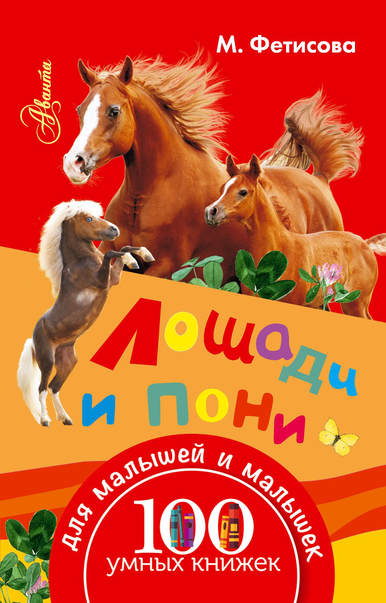 Мария Фетисова Лошади и пони сергей ахунов кентавры