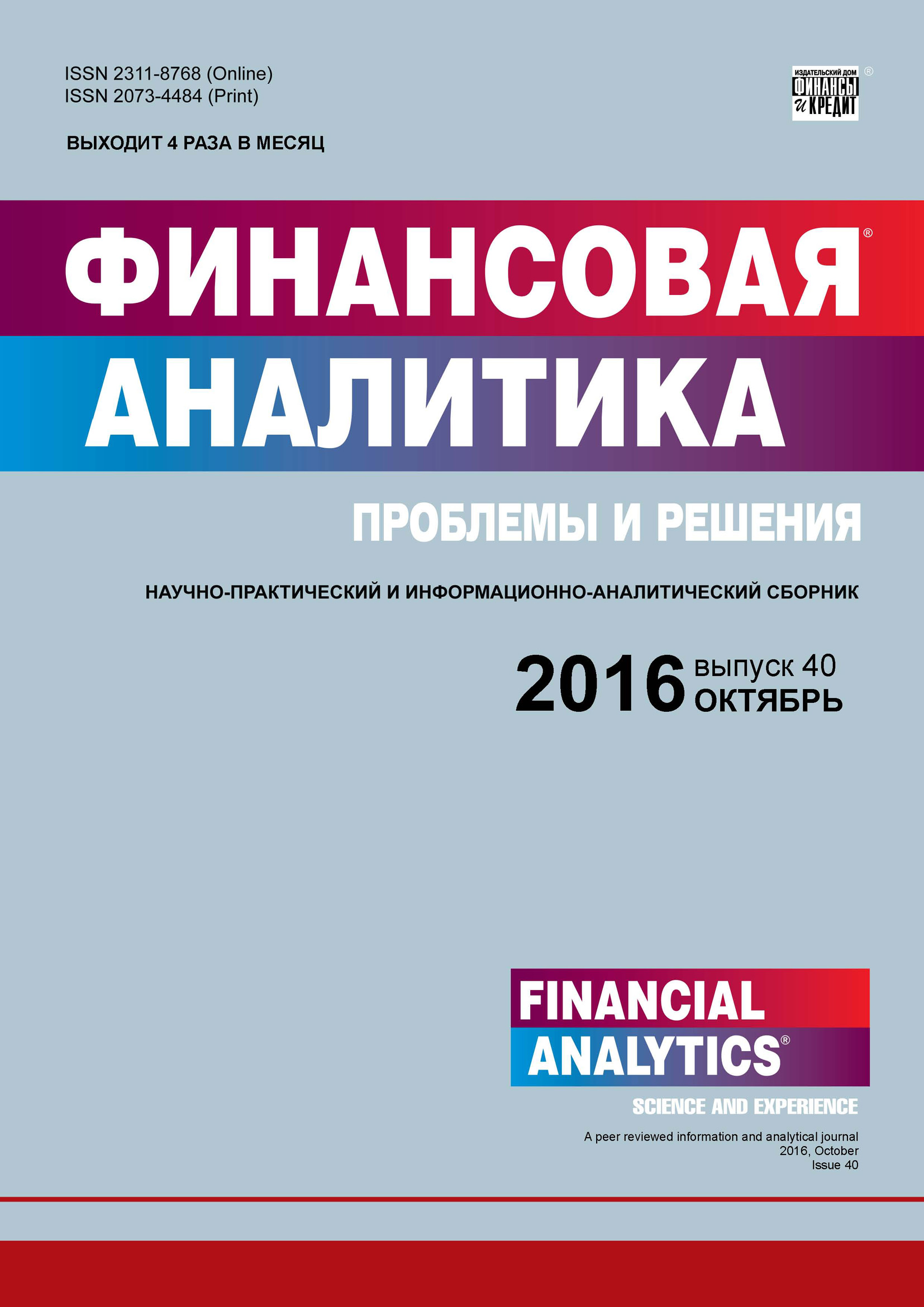 Отсутствует Финансовая аналитика: проблемы и решения № 40 (322) 2016