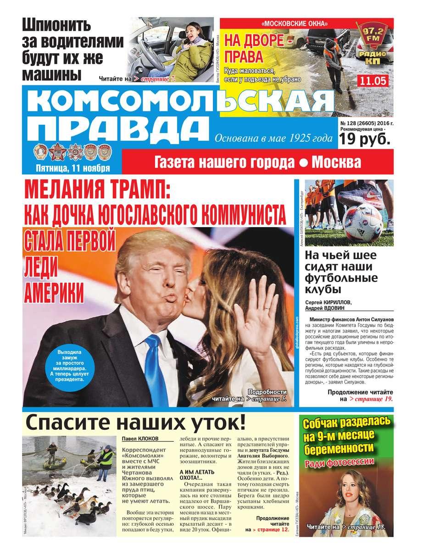 Комсомольская Правда. Москва 128-2016