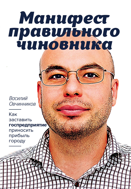 Обложка книги Манифест правильного чиновника. Как заставить госпредприятие приносить прибыль городу