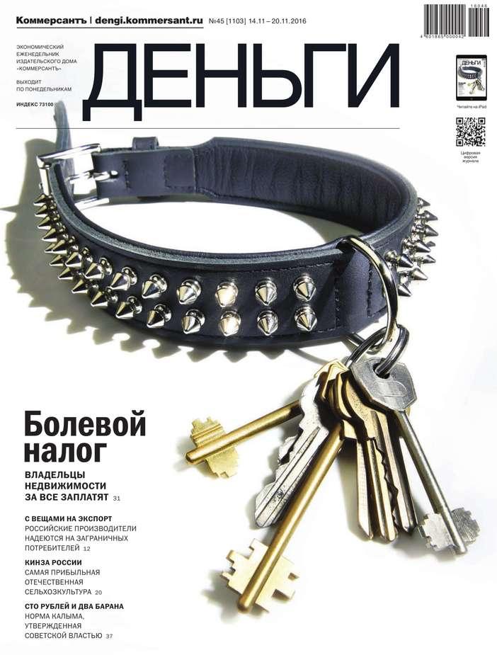 КоммерсантЪ Деньги 45-2016