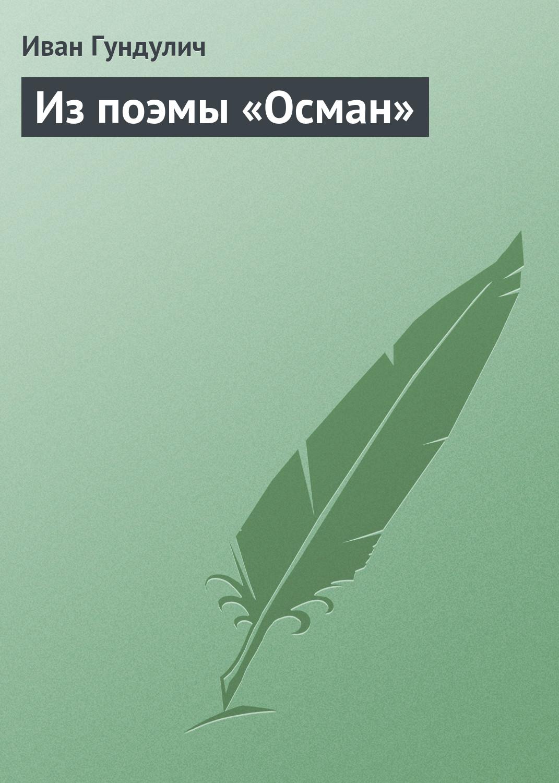 Иван Гундулич Из поэмы «Осман»