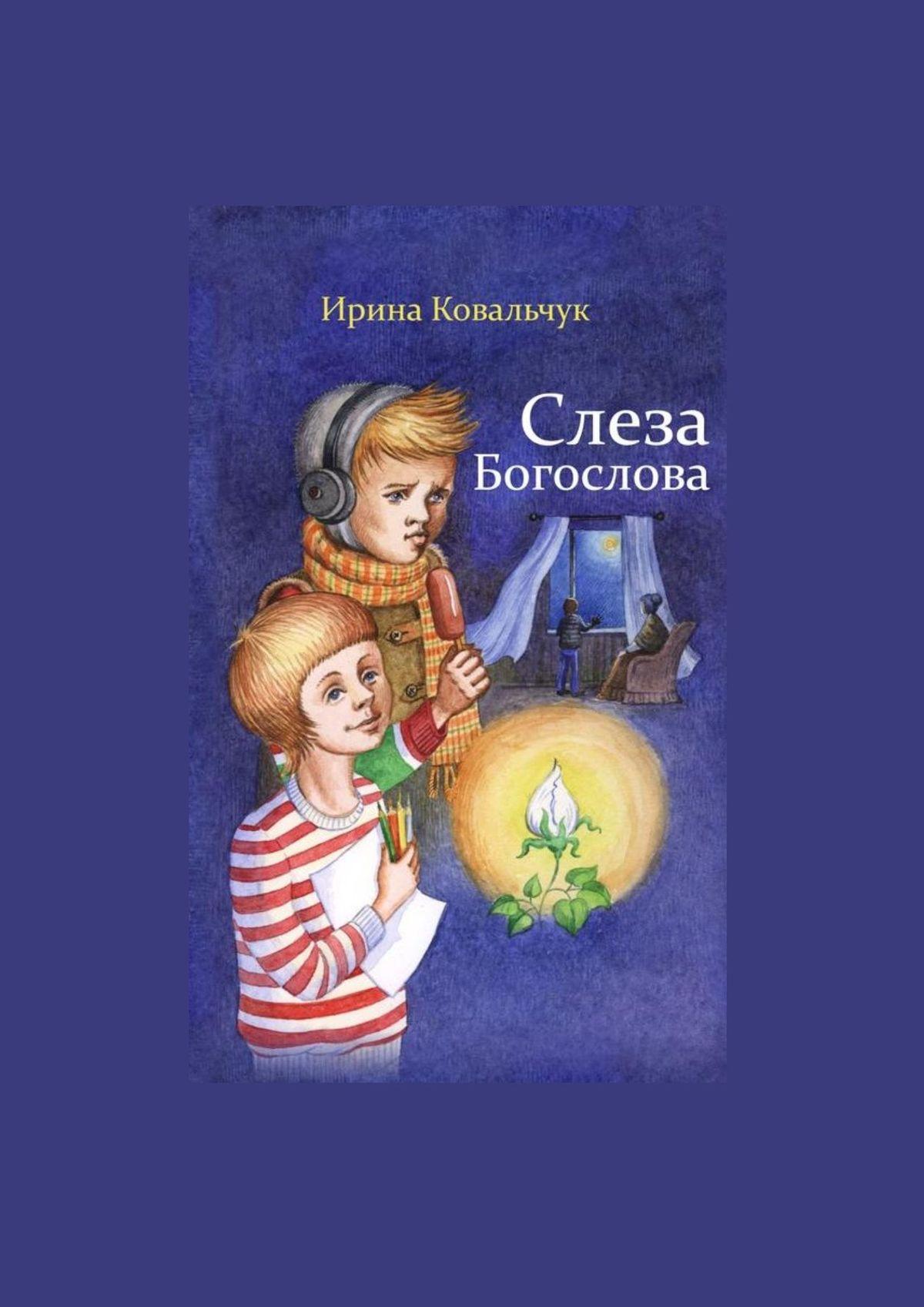 Ирина Ковальчук Слеза Богослова