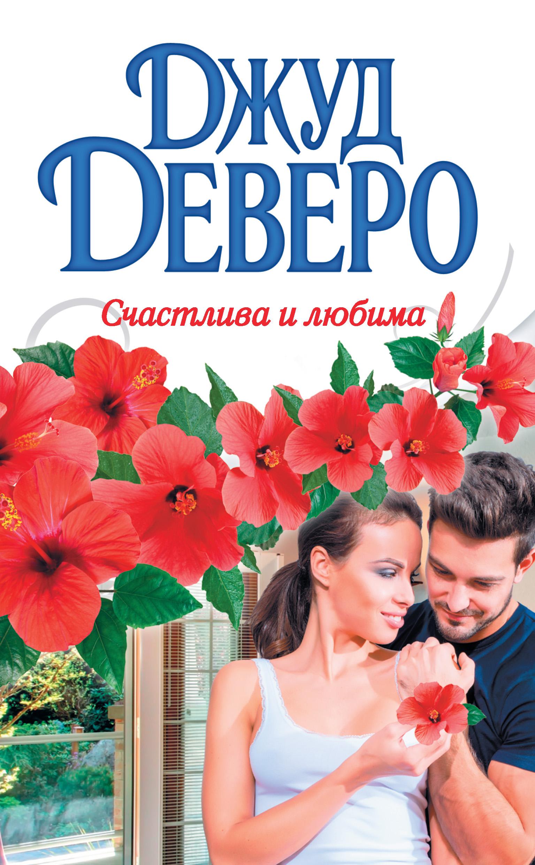 Джуд Деверо Счастлива и любима джуд деверо истинная любовь