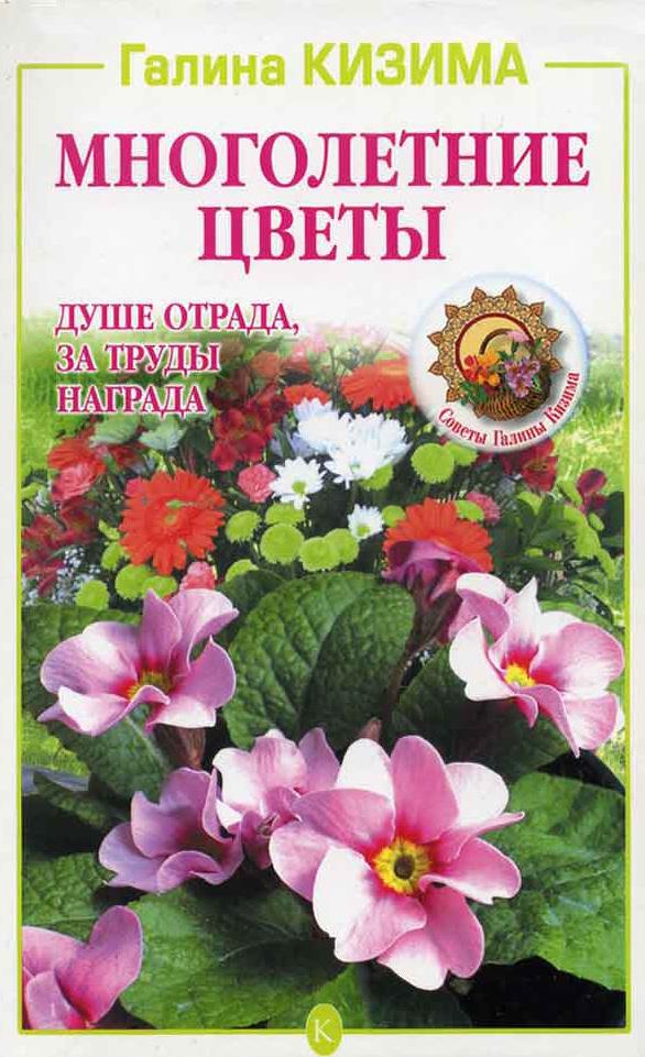 Галина Кизима Многолетние цветы. Душе отрада, за труды награда цена