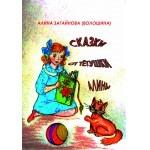 Алина Загайнова – Волошина Сказки от Тётушки Алины цена