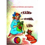 Алина Загайнова – Волошина Сказки от Тётушки Алины наталия помельникова на сосне танцует жук стихи исказки для детей