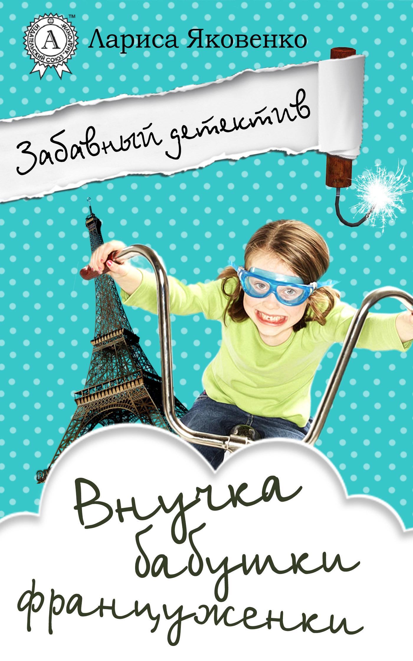 Внучка бабушки француженки