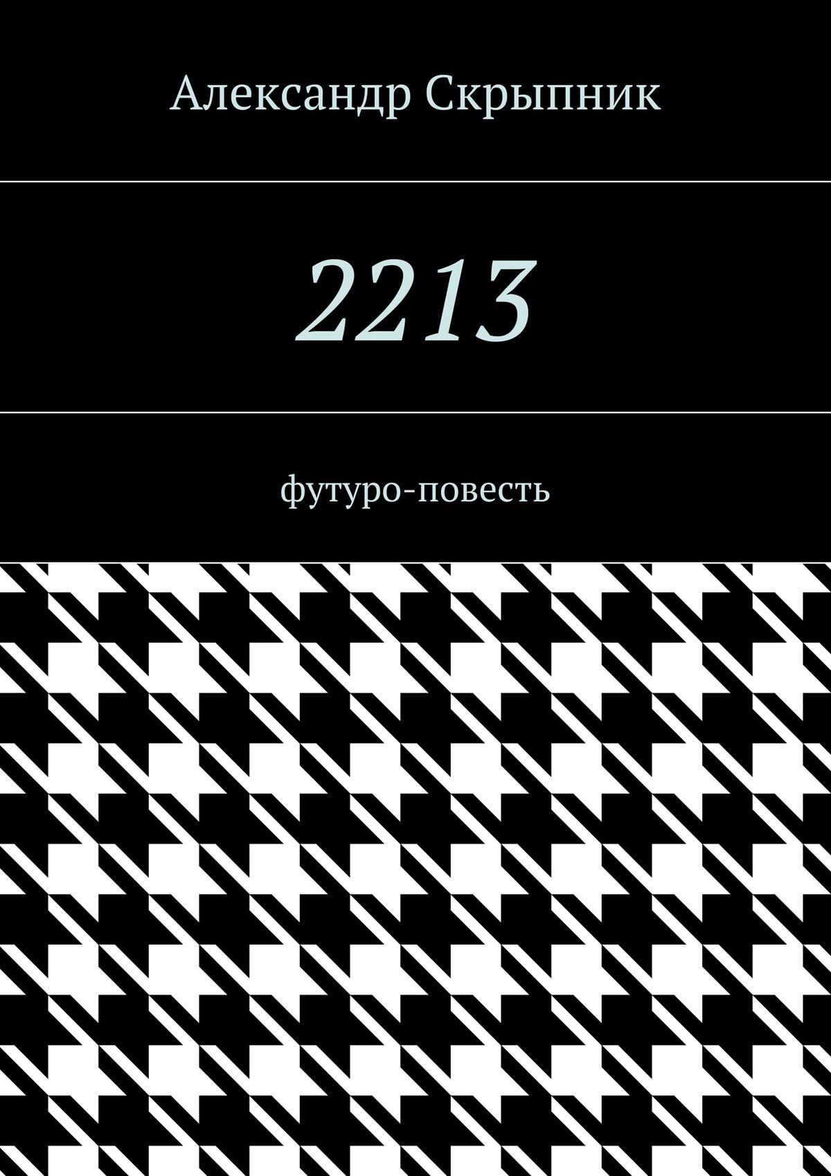 Фото - Александр Павлович Скрыпник 2213. футуро-повесть каку м будущее разума