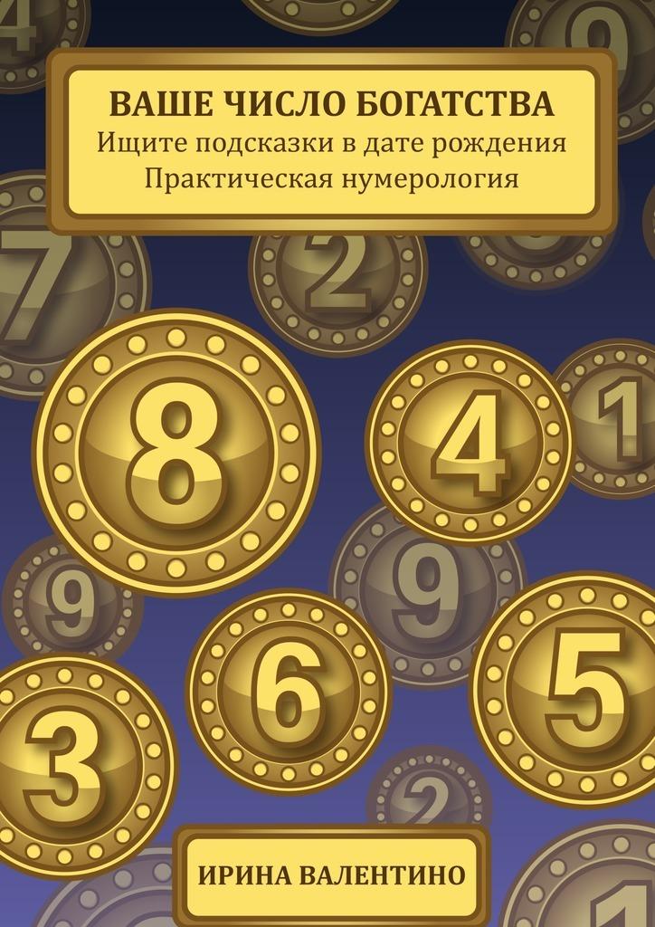 Ваше число богатства. Ищите подсказки в дате рождения. Практическая нумерология