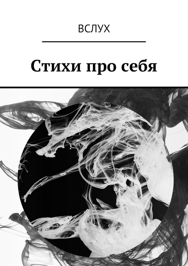 Павел Пепперштейн Вслух. Стихи про себя александр витальевич татаринович молодая поэзия стихи
