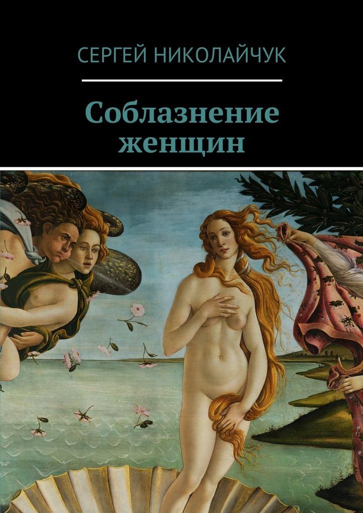 Сергей Николайчук Соблазнение женщин