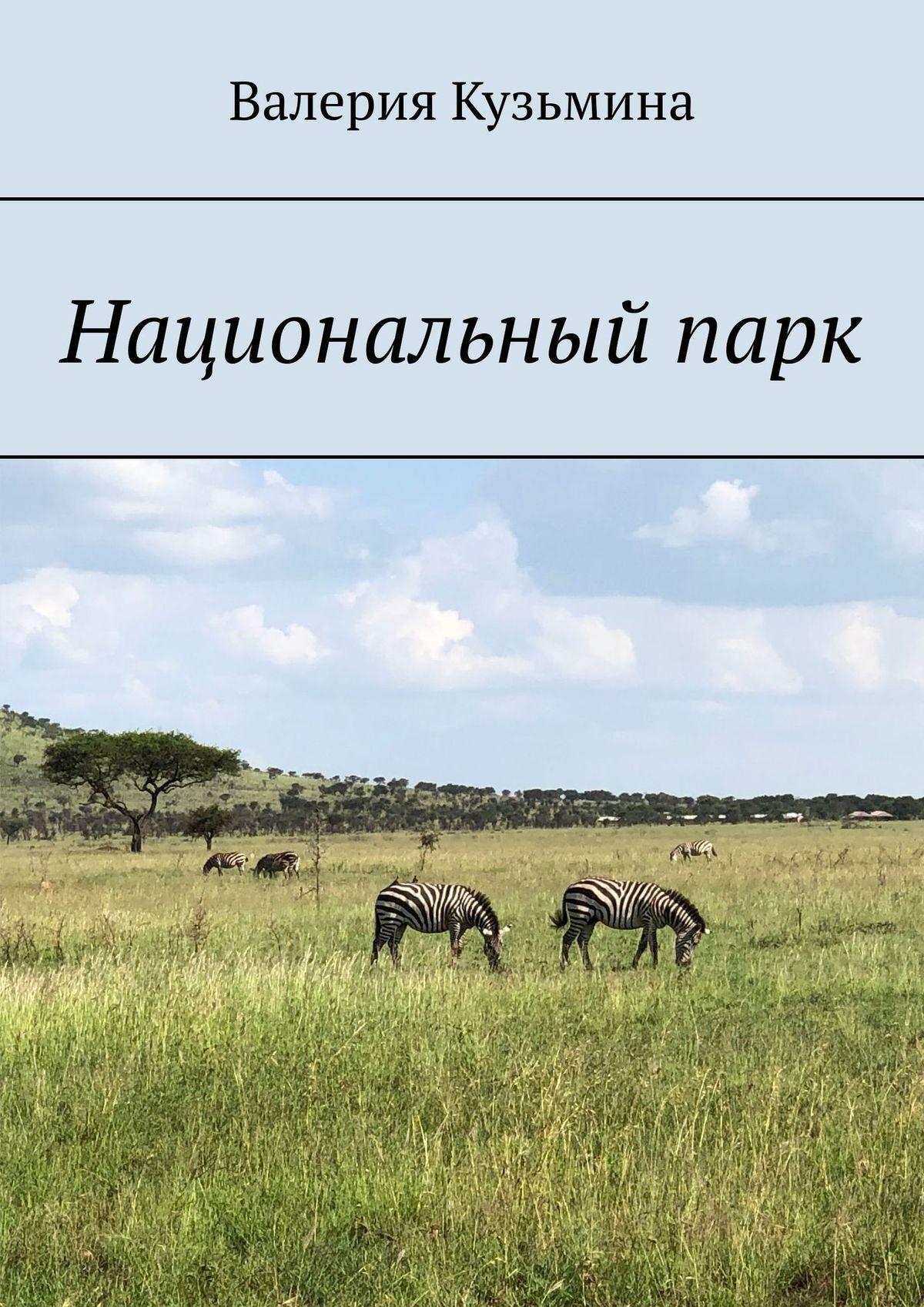 Фото - Валерия Кузьмина Национальный парк конструктор nd play автомобильный парк 265 608