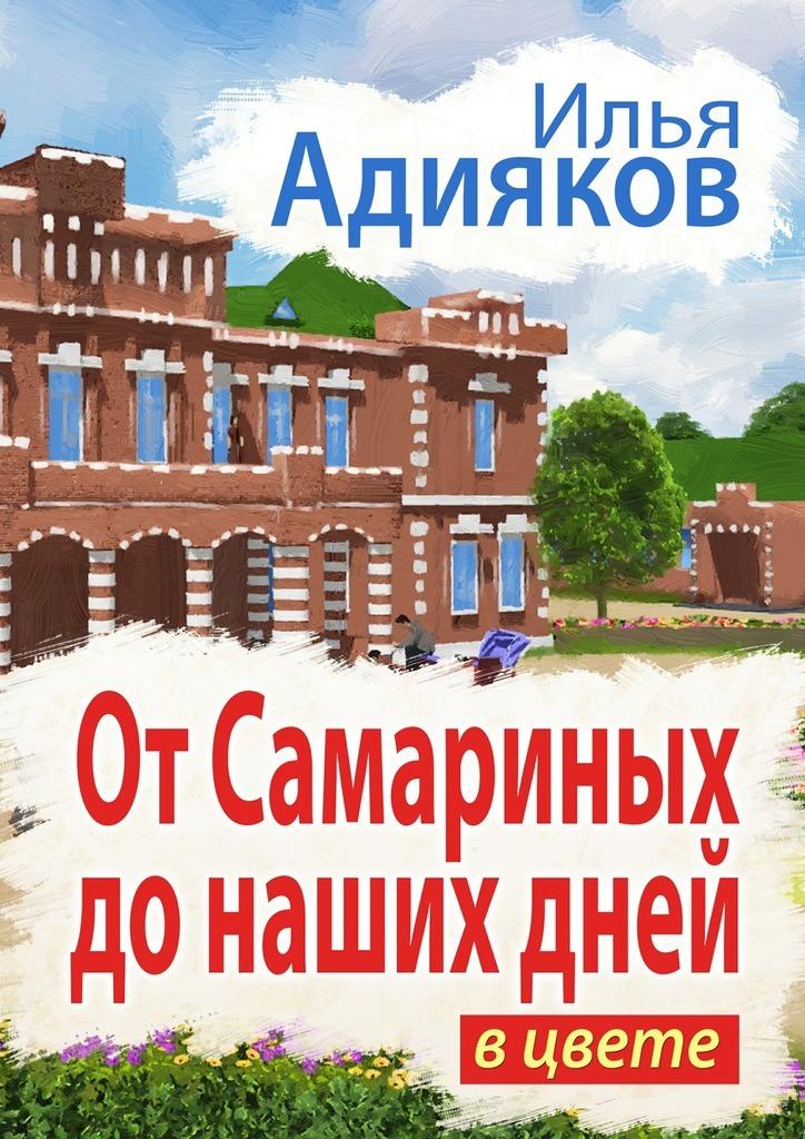 Илья Адияков От Самариных донаших дней. В цвете алексей козлов наших дней дилижансы