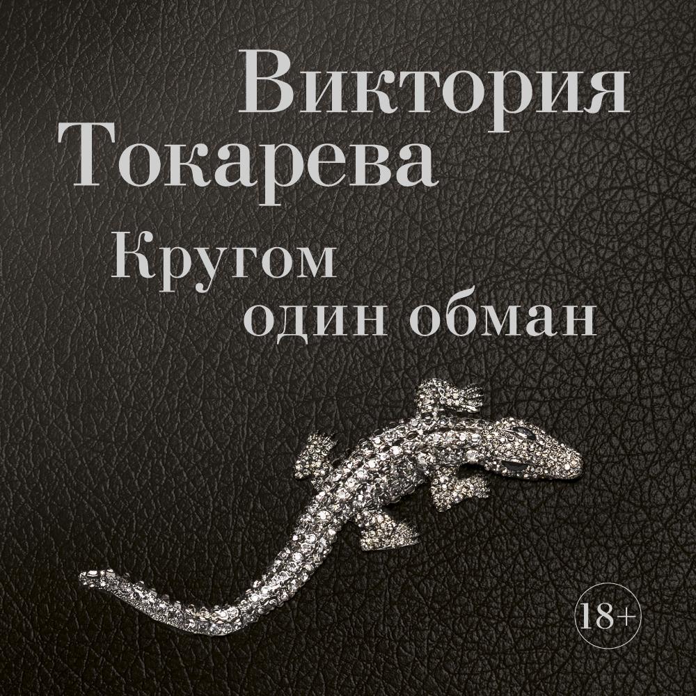 Виктория Токарева Кругом один обман (сборник)