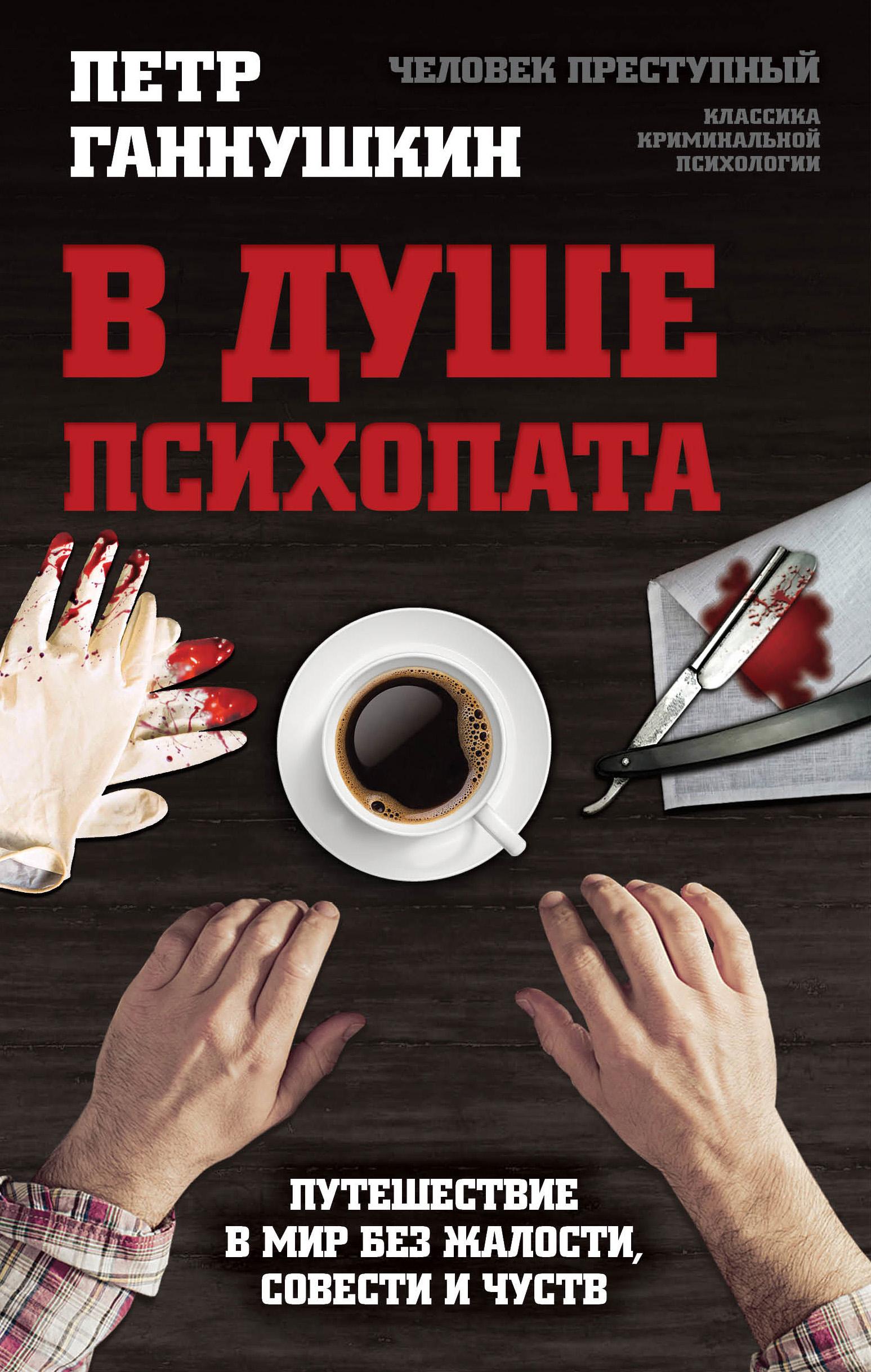 Петр Ганнушкин В душе психопата. Путешествие в мир без жалости, совести и чувств