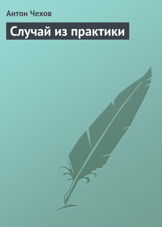 Антон Чехов Случай из практики