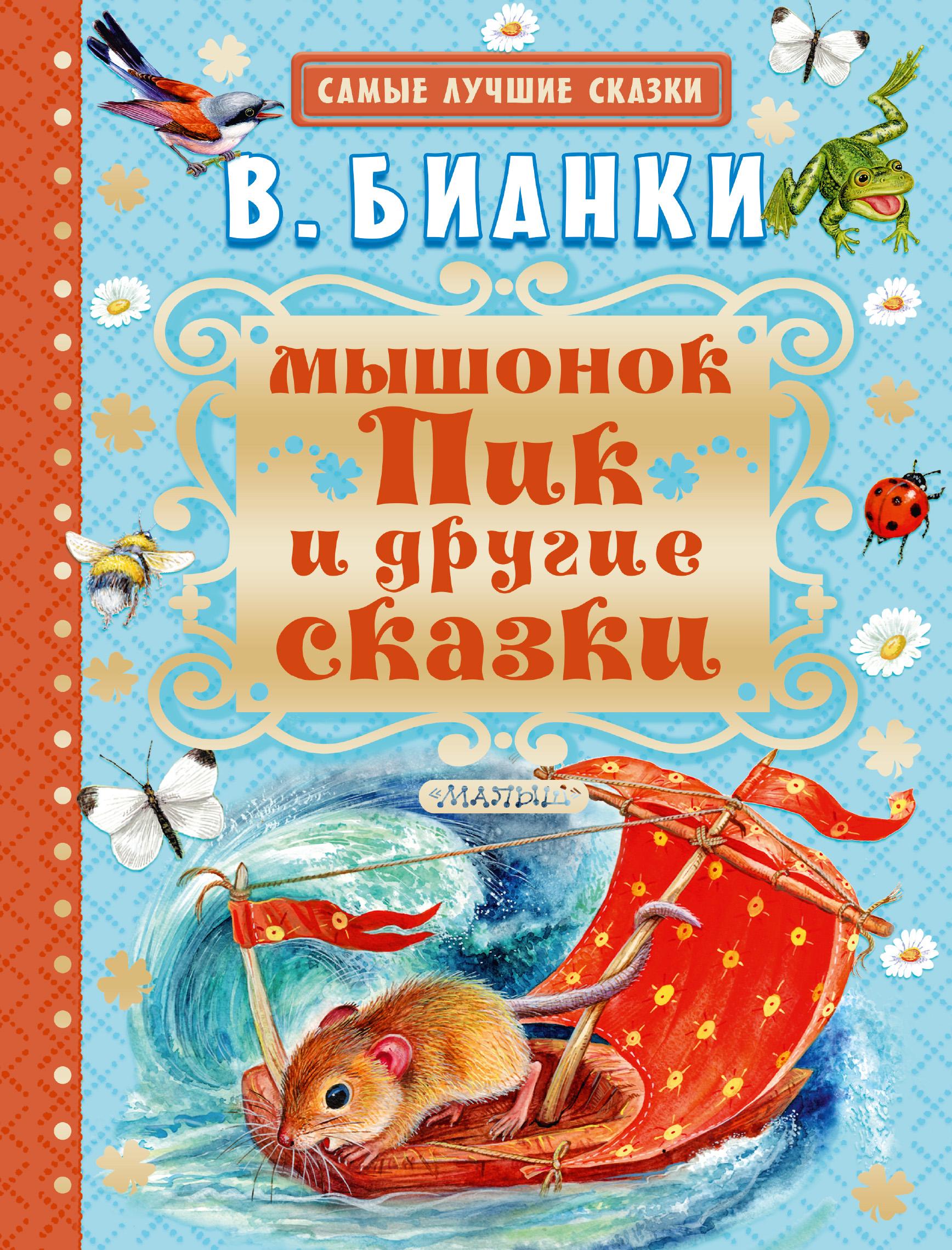 Виталий Бианки Мышонок Пик и другие сказки