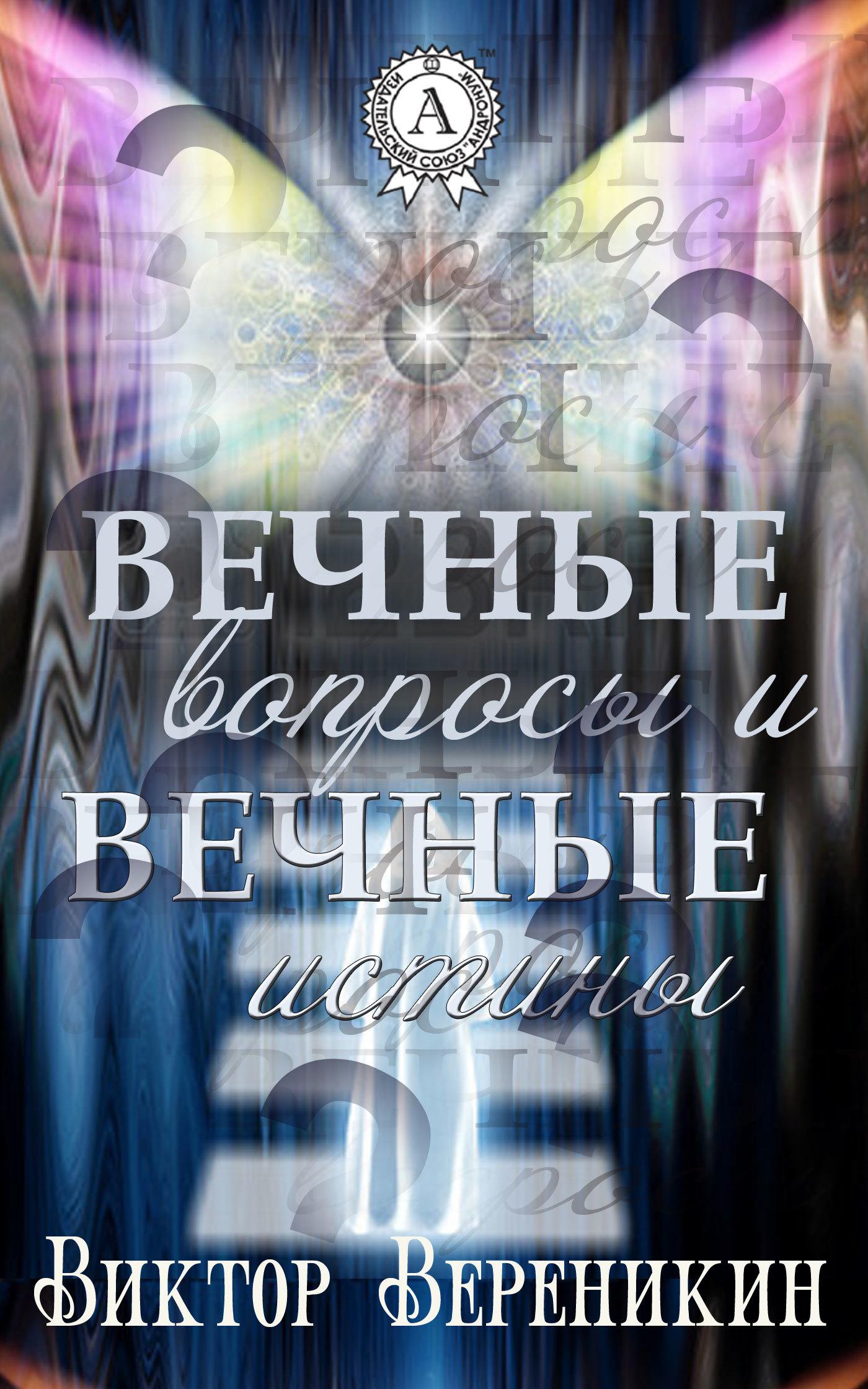 Виктор Вереникин Вечные вопросы и вечные истины