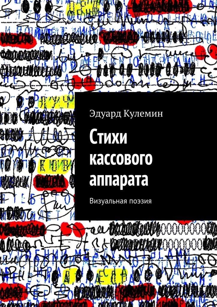 Эдуард Кулемин Стихи кассового аппарата. Визуальная поэзия