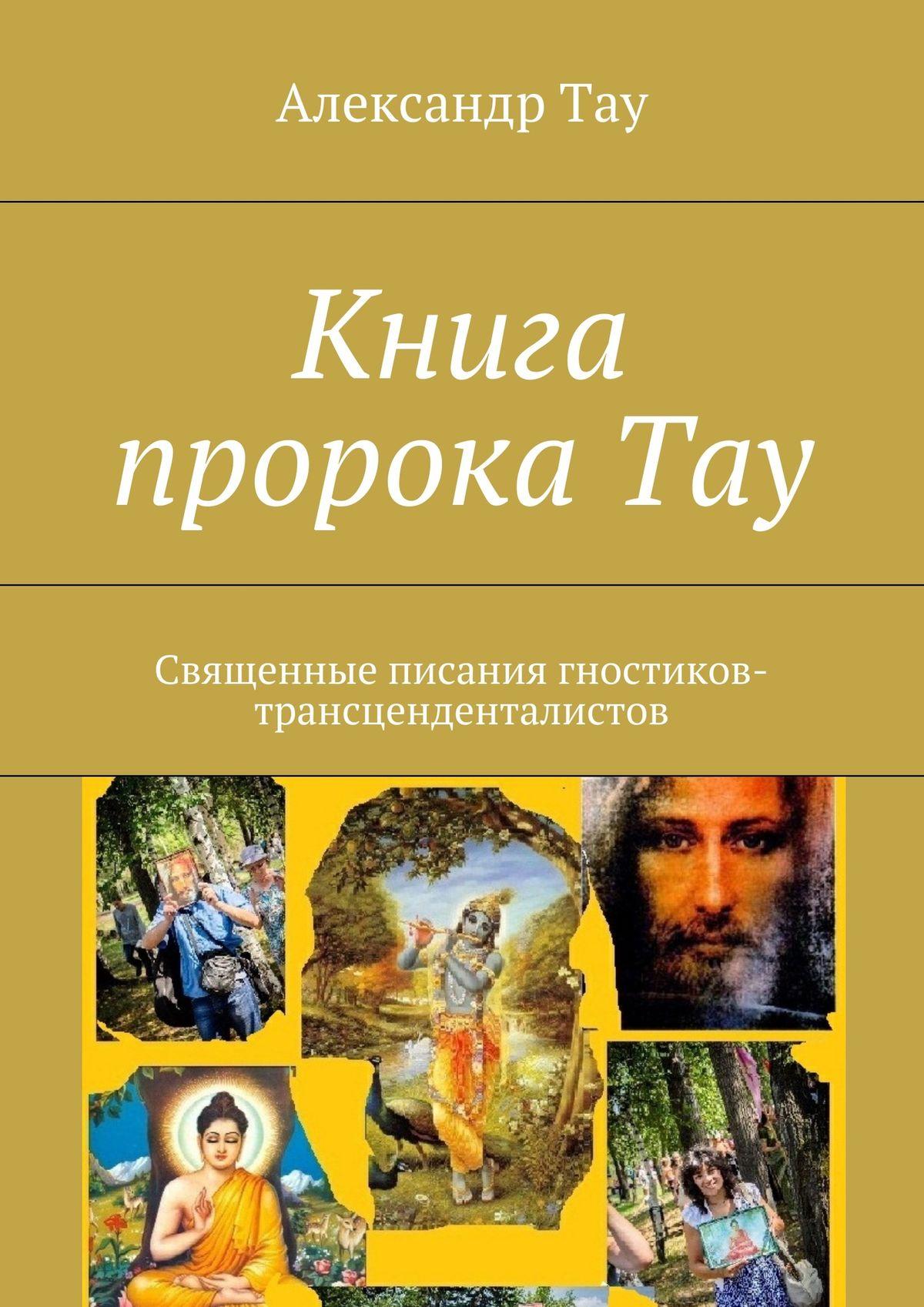 Александр Тау Книга пророка Тау. Священные писания гностиков-трансценденталистов