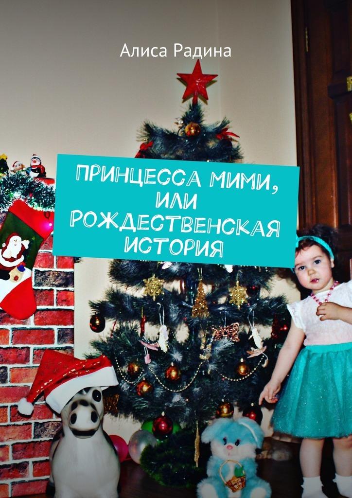 Алиса Радина Принцесса Мими, или Рождественская история алиса радина принцесса мими или рождественская история