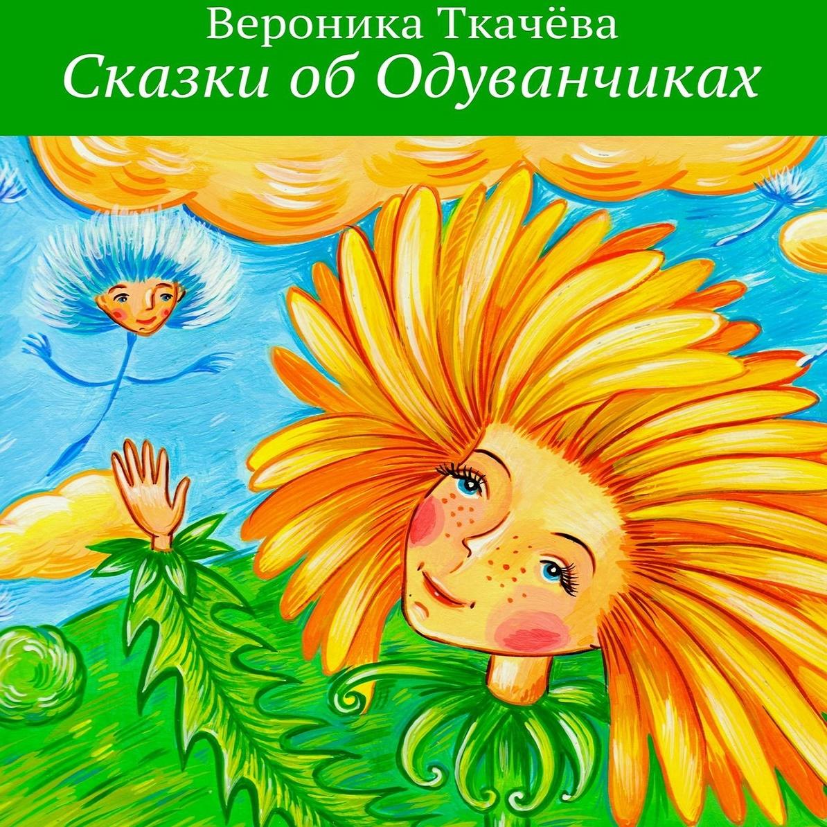Вероника Ткачёва Сказки обОдуванчиках мальчик одуванчик и три ключика