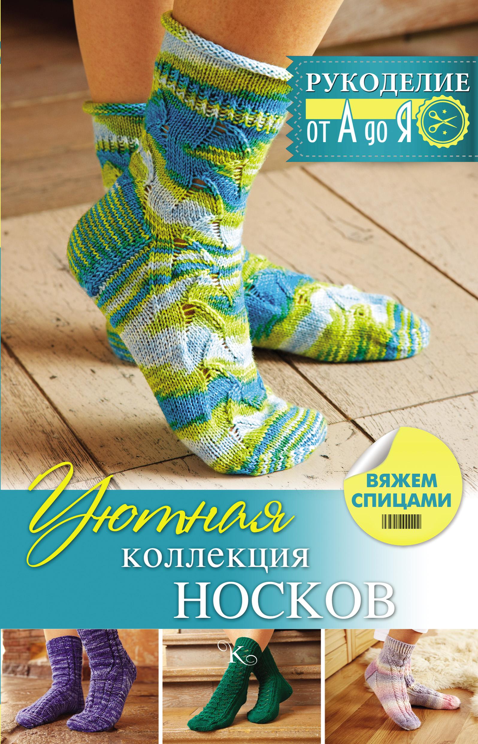 Регина Сатта Уютная коллекция носков. Вяжем спицами