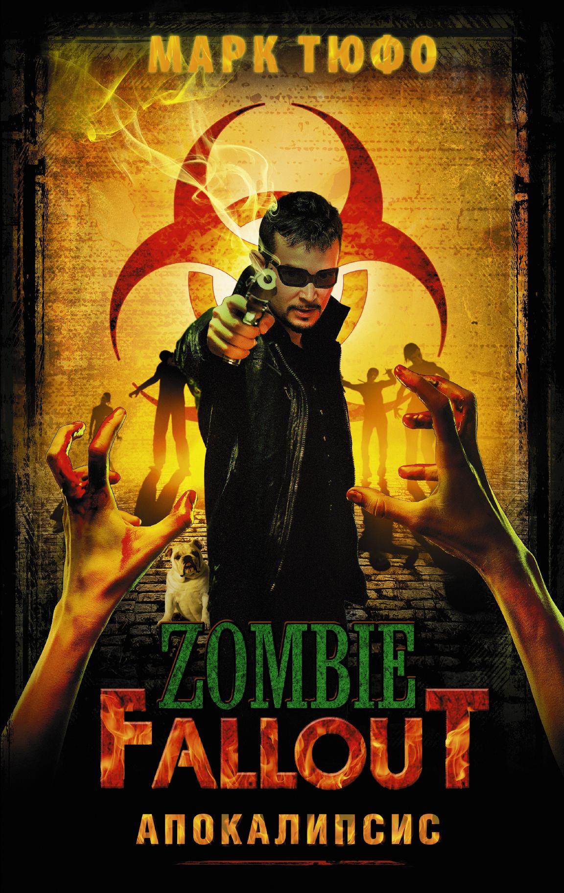 Марк Тюфо Zombie Fallout. Апокалипсис цена