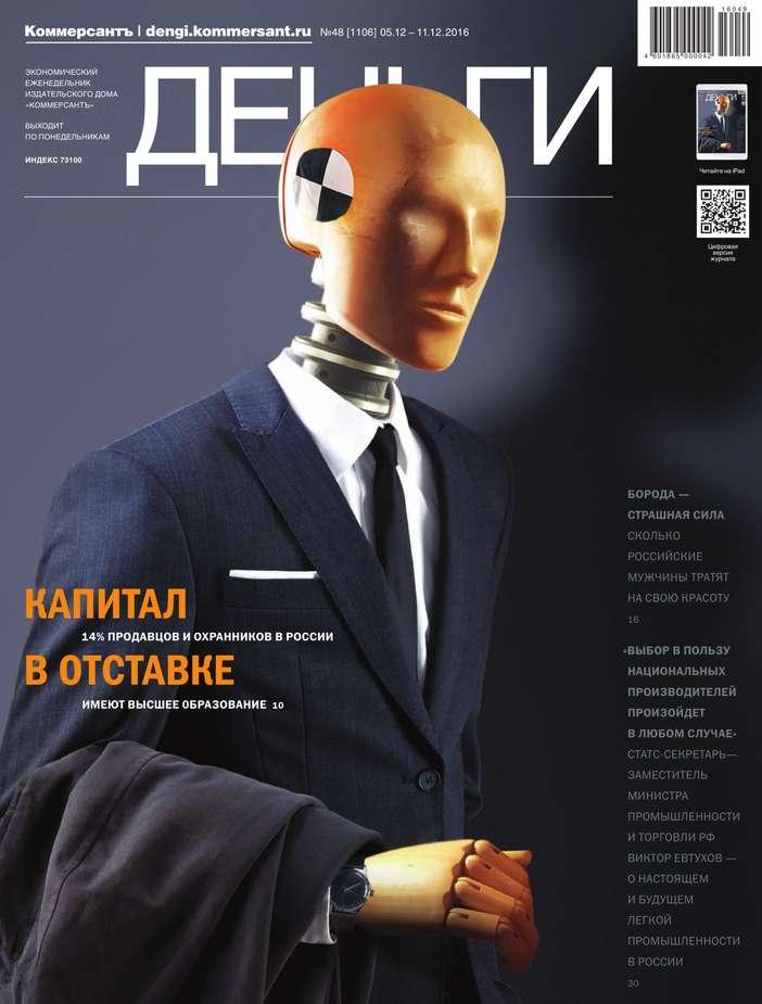 КоммерсантЪ Деньги 48-2016