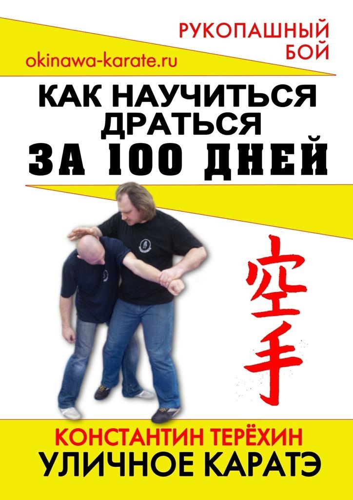 Константин Терехин Уличное каратэ. Как научиться драться за 100 дней sisjuly как показано2