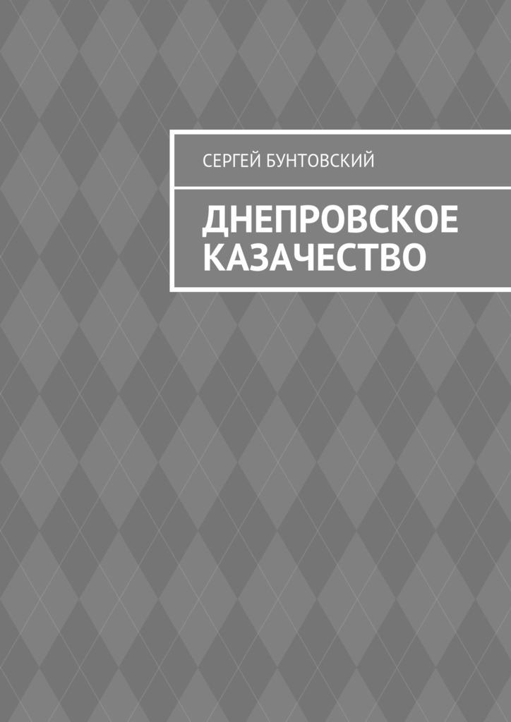 Сергей Бунтовский Днепровское казачество казачество россии