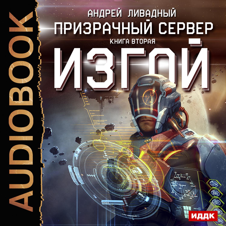 Андрей Ливадный Призрачный Сервер. Изгой андрей ливадный возвращение богов