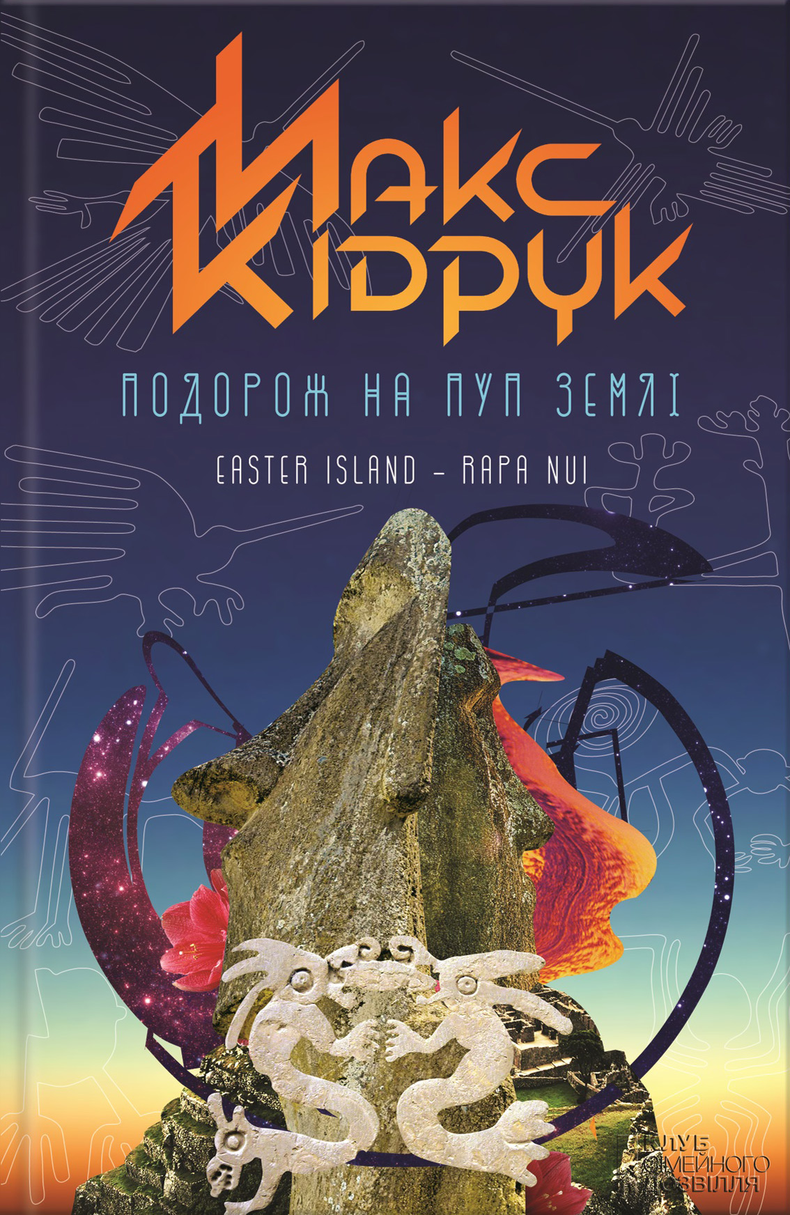 Максим Кидрук Подорож на Пуп Землі