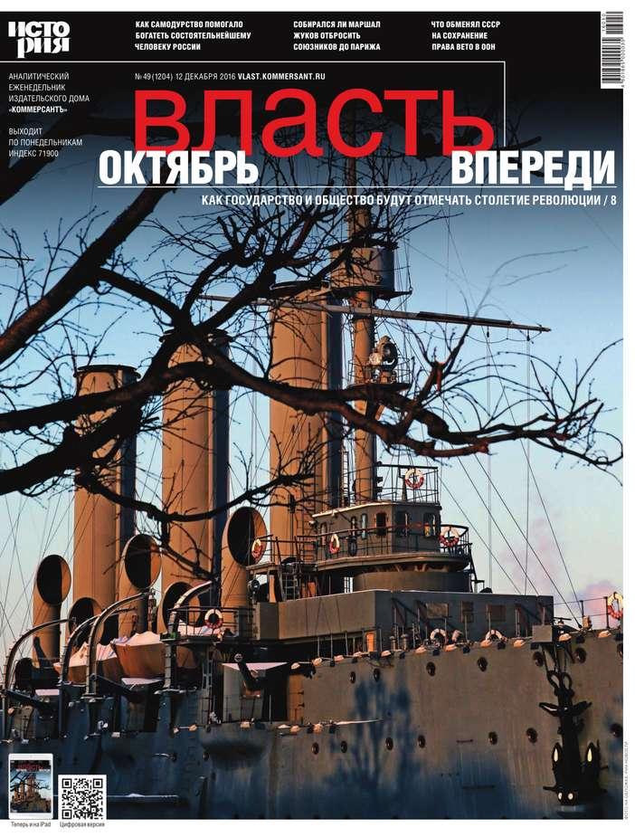 КоммерсантЪ Власть 49-2016