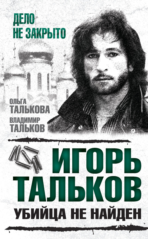 Владимир Тальков Игорь Тальков. Убийца не найден цена и фото
