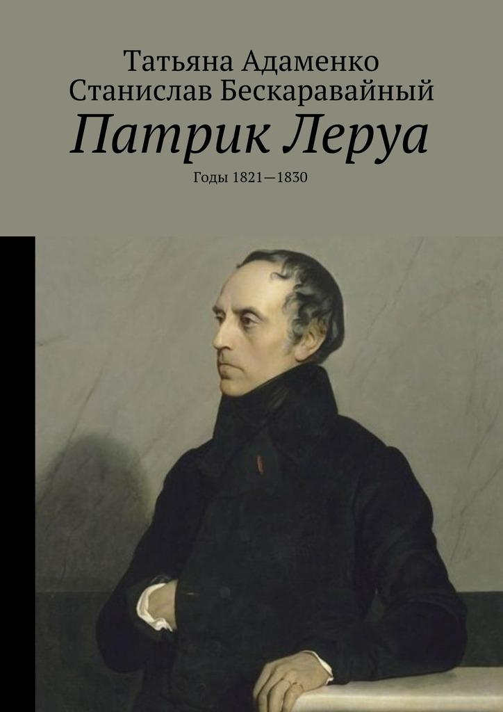 Татьяна Васильевна Адаменко Патрик Леруа. Годы 1821—1830 бассейн для дачи в леруа мерлен