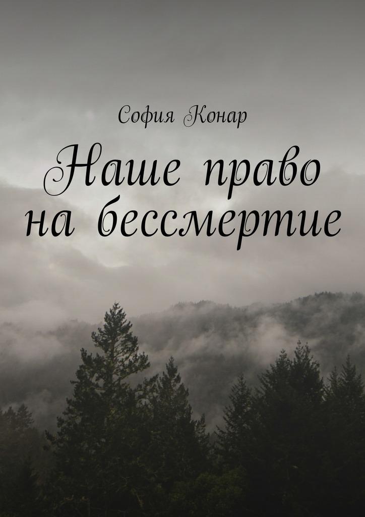 София Конар Наше право набессмертие