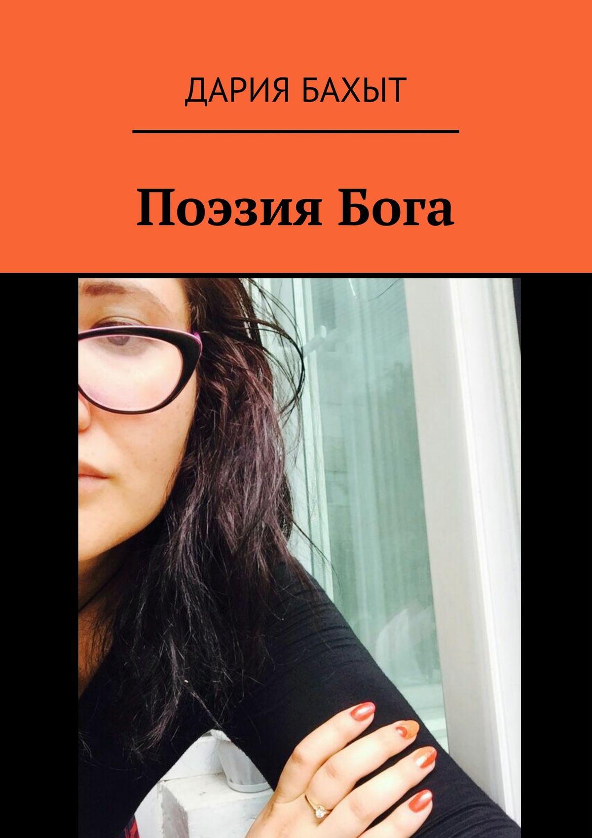 Дария Бахыт ПоэзияБога