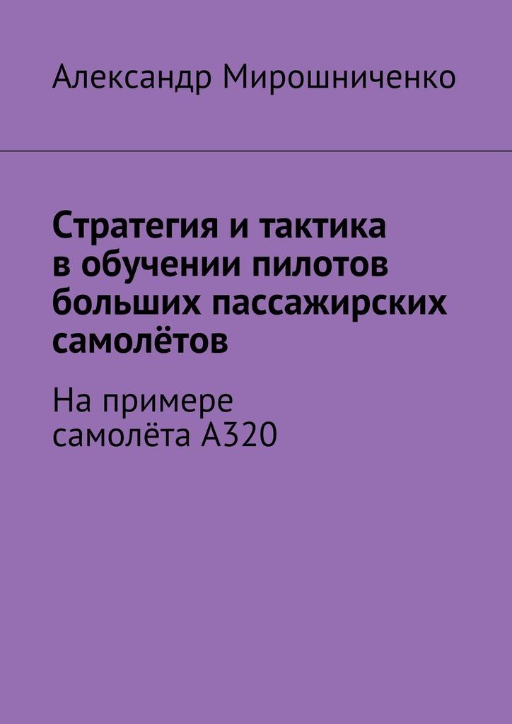 Александр Мирошниченко Стратегия итактика вобучении пилотов больших пассажирских самолётов. Напримере самолётаА320