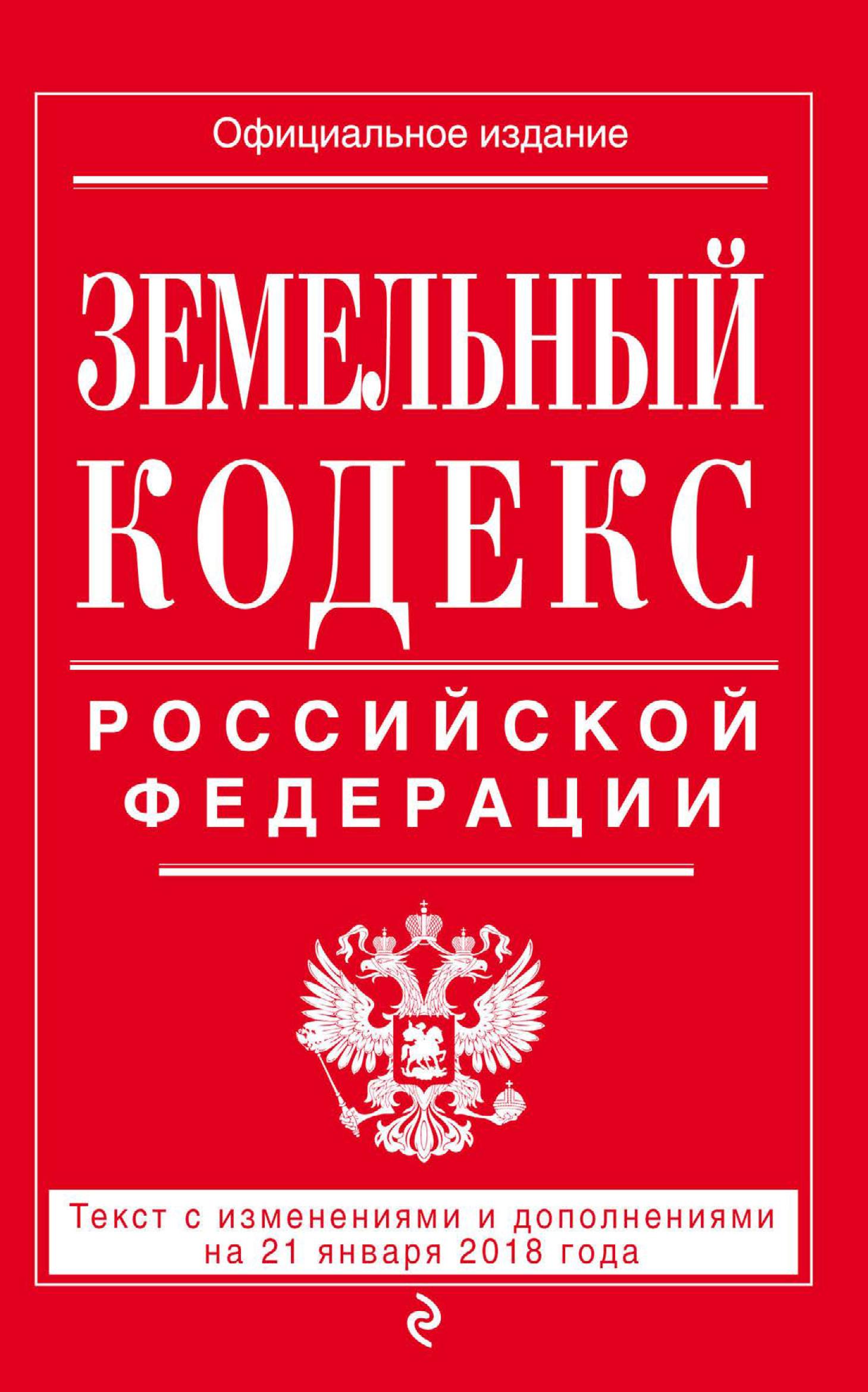 Отсутствует Земельный кодекс Российской Федерации. Текст с последними изменениями на 21 января 2018 года