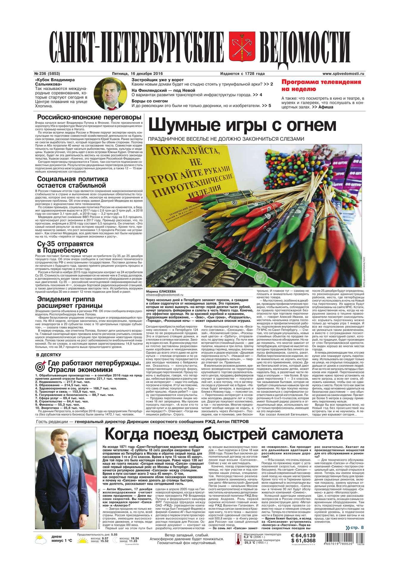 Редакция газеты Санкт-Петербургские ведомости Санкт-Петербургские ведомости 236-2016