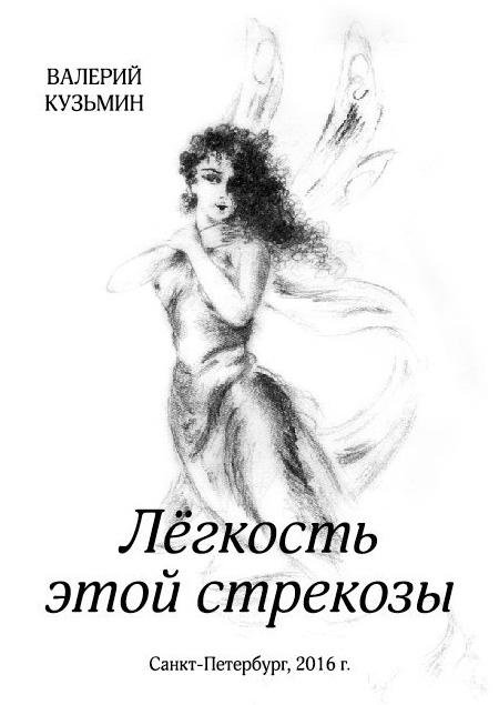 Валерий Кузьмин Лёгкость этой стрекозы валерий кузьмин пошли… сборник стихов заметок миниатюр