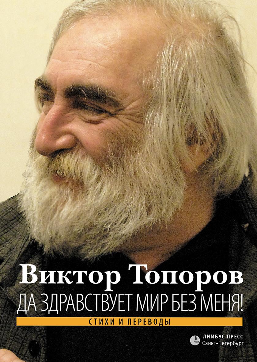 все цены на Виктор Топоров Да здравствует мир без меня! Стихи и переводы онлайн