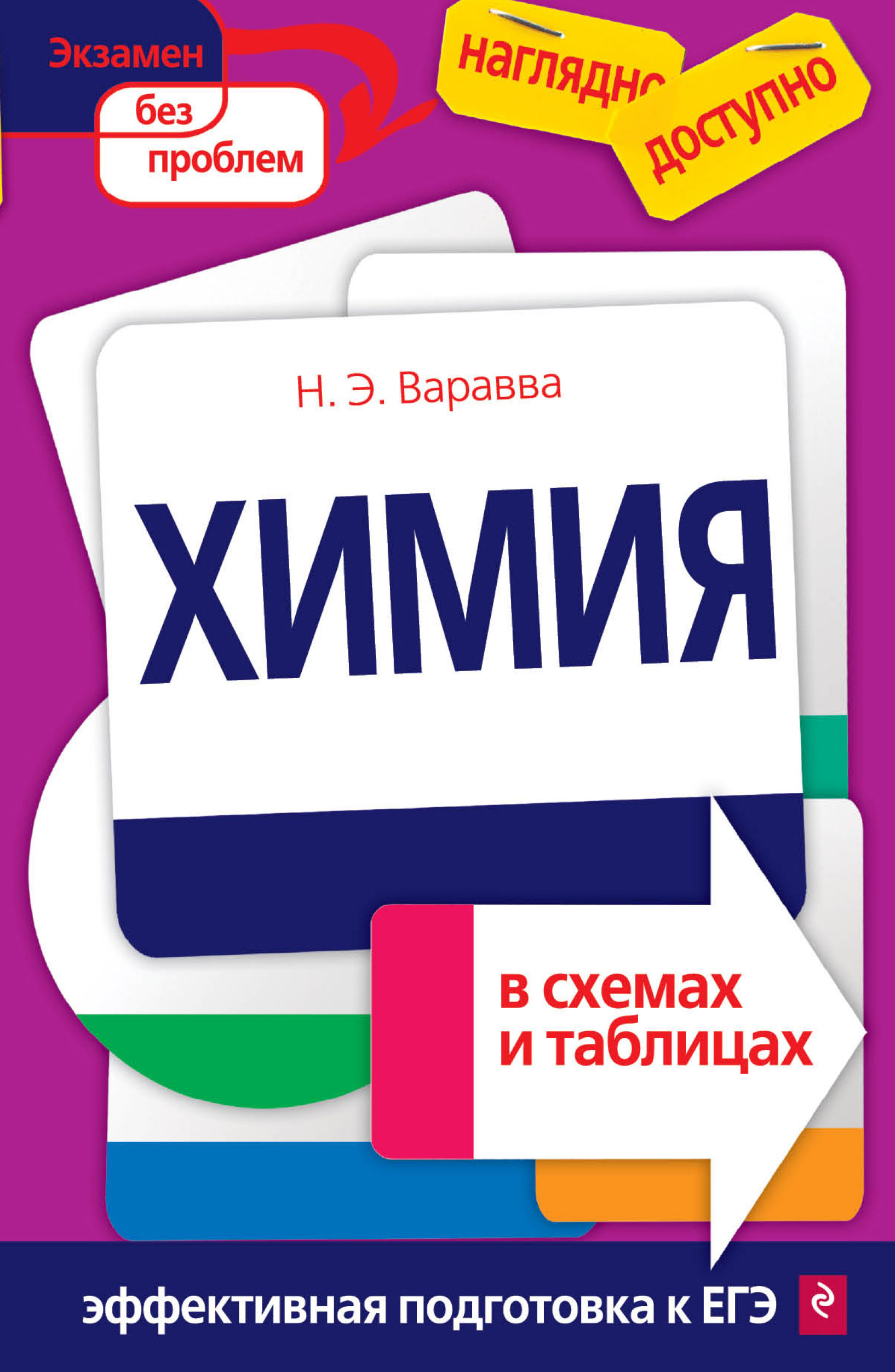 Наталья Варавва Химия в схемах и таблицах