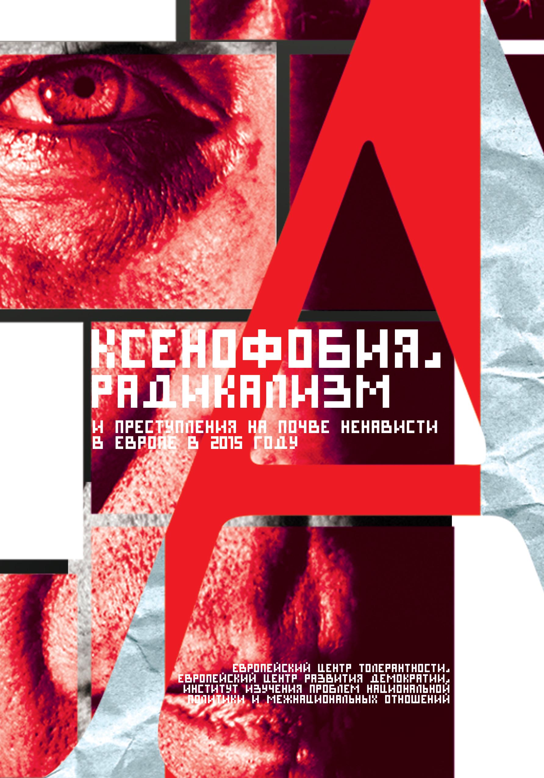 Коллектив авторов Ксенофобия, радикализм и преступления на почве ненависти в Европе в 2015 году