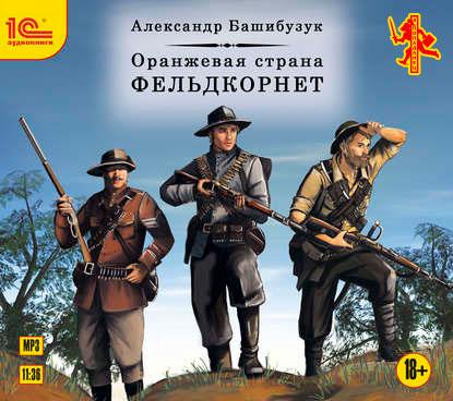 Александр Башибузук Оранжевая страна. Фельдкорнет башибузук александр эмигрант его высокоблагородие