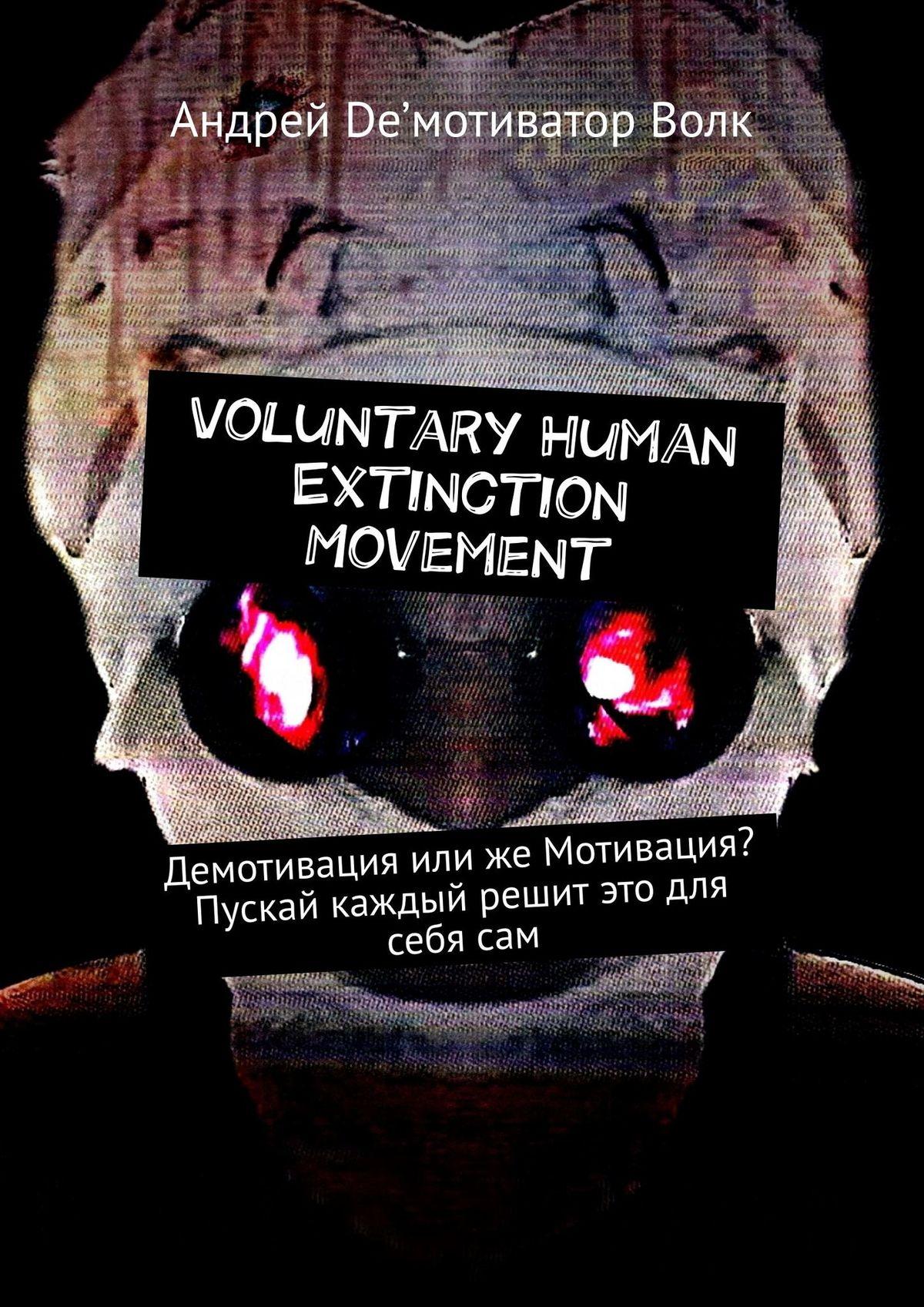 De`мотиватор Voluntary Human Extinction Movement. Демотивация илиже Мотивация? Пускай каждый решит это для себясам марина фешкина демотивация встихах
