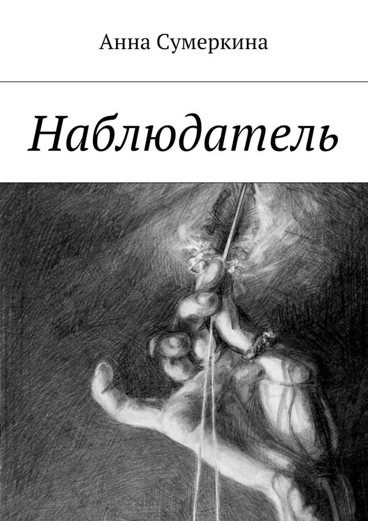Анна Сумеркина Наблюдатель отсутствует мудрый ослик притчи для детей