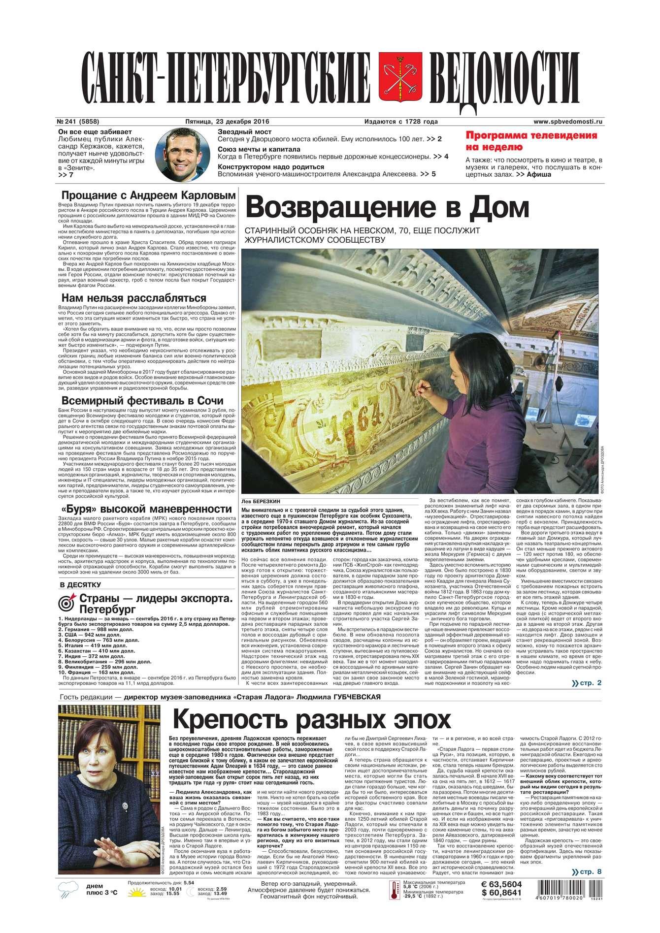 Редакция газеты Санкт-Петербургские ведомости Санкт-Петербургские ведомости 241-2016